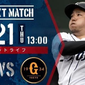 〈楽天パリーグTV〉多和田先発→30分後やっとつながる1対1に(・・?〈埼玉西武ライオンズ〉