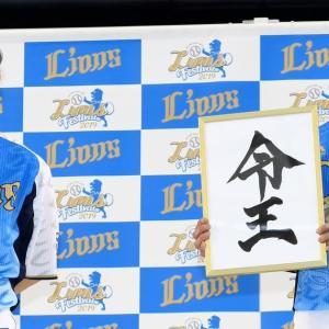 <埼玉西武ライオンズ>令王(レオ)ユニフォーム配布決定♪<令和元年>