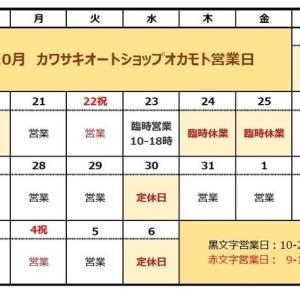 2019/10/19◆10/19~20(土日)10/24~25(木金)臨時休業いたします