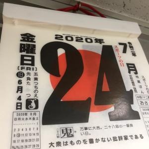 2020/7/24◆ZX-25R!KRTエディション残り僅かです!