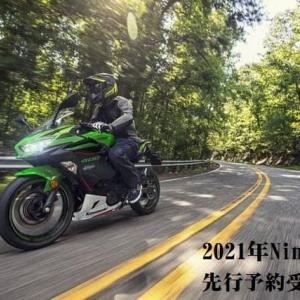 【告知記事】先行予約特典あり!2021「Ninja400」予約受付スタート!