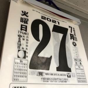 2021/7/27◆【本日17時にて臨時閉店いたします】