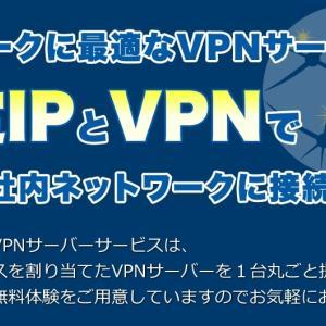固定IP付きVPNサーバーを1台丸ごと提供【グループ専用VPNサーバー】