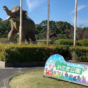 懐かしいみさき公園へ!
