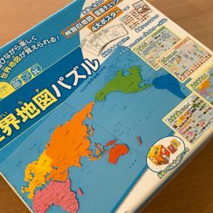 やっとGET!公文*世界地図パズル!