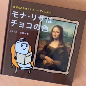 無印でおもしろい絵本を発見!
