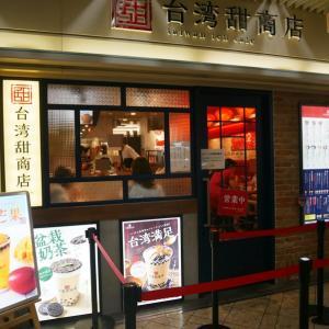 台湾甜商店ソリオ宝塚店は宝塚大劇場より徒歩7分。観劇前にタピオカドリンクはいかが?