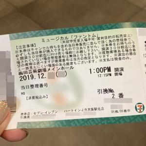 梅田芸術劇場の当日券の買い方について解説。座席の種類や並ぶときはどうするの?