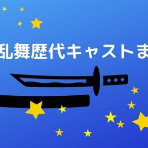 ミュージカル『刀剣乱舞』歴代キャストまとめ