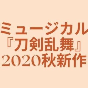 ミュージカル『刀剣乱舞』~幕末天狼傳~新作公演決定!キャストの発表も