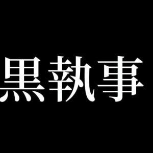 dアニメストアでミュージカル『黒執事』を配信中!期間限定で動画を視聴できる
