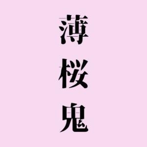 dアニメストアでミュージカル『薄桜鬼』を配信中!期間限定で動画を視聴できます