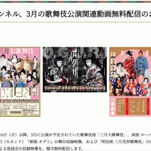 『三月大歌舞伎』や『新版 オグリ』など3月歌舞伎座公演関連動画の無料配信が決定