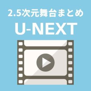 【2020年4月】U-NEXTで配信中の2.5次元舞台・ミュージカル作品まとめ