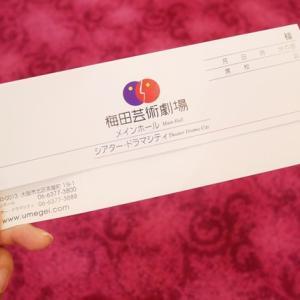 【梅田芸術劇場】インターネットで購入したときに劇場窓口でチケットを発券する方法を解説