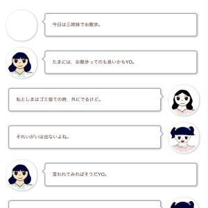 おさんぽ(スマホ版)