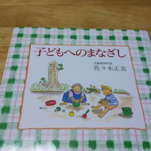 【子どもへのまなざし】は妊娠中に出会いたかった本でした
