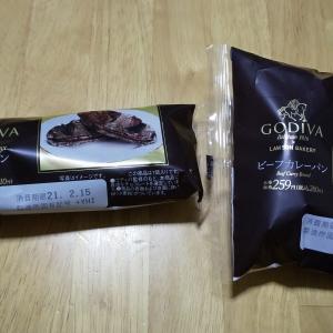 GODIVA監修の『ショコラパン』と『ビーフカレーパン』を食べてみました♪