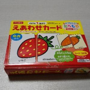 【100円ショップ】えあわせカードと折り紙やカードの収納に便利な容器