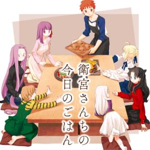 衛宮さんちの今日のごはん、実際に士郎の料理を食べてみたい。それに、カニも