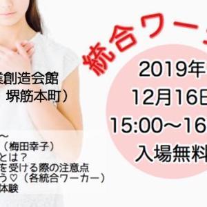 来週月曜日です【大阪】