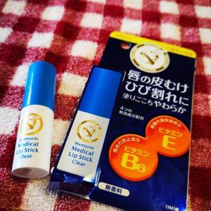 唇のガザガザ、ひび割れ対策に 近江兄弟社メンターム薬用メディカルリップスティック