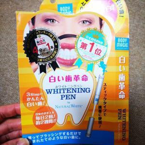 第一印象アップ! 白い歯革命 ホワイトニングペン