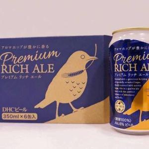 DHCのクラフトビール