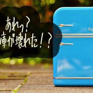 冷蔵庫の覚え書き