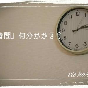 「○○時間」何分かかる?