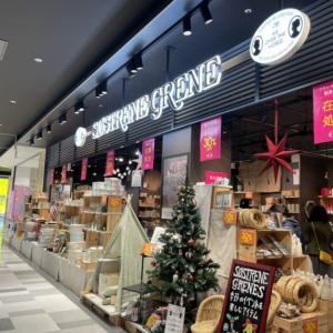 《ソストレーネグレーネが日本撤退》閉店前に赤池店で買い物行ってきました!