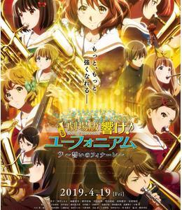 映画『響け!ユーフォニアム〜誓いのフィナーレ〜』感想│代替わりと群像劇、『リズ』との比較について