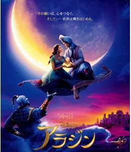 映画『アラジン』感想│楽しく観れる実写版〜主役はウィル・スミス〜