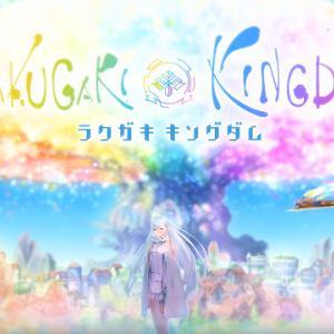 【ラクガキキングダム】15年ぶりのラクガキ王国シリーズ新作に期待大!