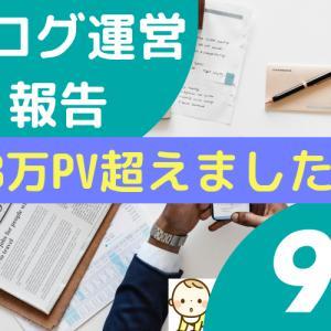 【ブログ運営報告(2019年9月)】初の1.8万PV超え!(読者数630人、月間18,553PV、合計98,758PV)