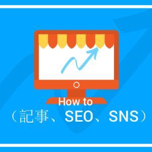 【ブログ運営】初級から中級に次のステージを目指して(記事、SEO、SNS)