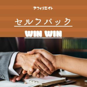 【ブログ運営】セルフバックは早くしろ❗(FXで3万円ゲットを狙う)