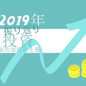 【投資】2019年の投資を振り返り、反省し、NISAで新たな投資を決意する!