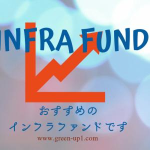 【J-REIT】エネクス・インフラ投資法人(9286)の分配金が届いたので、利回りを確認※2019年11月分