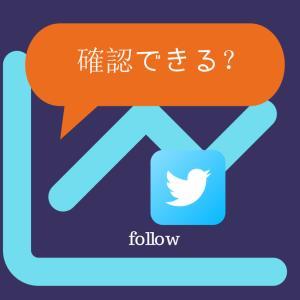 【Twitter】フォロワー数の増減って確認できる?(気になって眠れないことはない!)