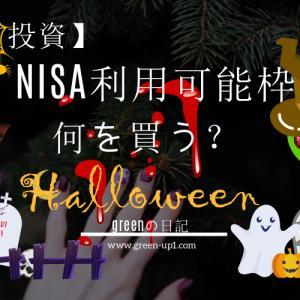 【投資】NISA利用可能枠で何を買うか検討❗にくいよのアイツか外国ETF