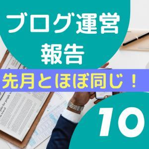 【ブログ運営報告(2019年10月)】2回目の1.8万PV超え!(読者数654人、月間18,177PV、合計116,937PV)