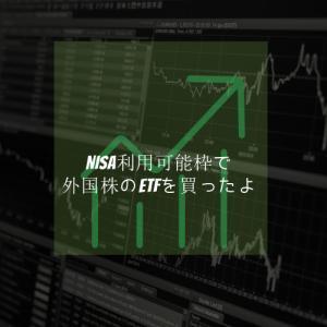 【投資】NISA利用可能枠で外国株のETFを買ったよ❗