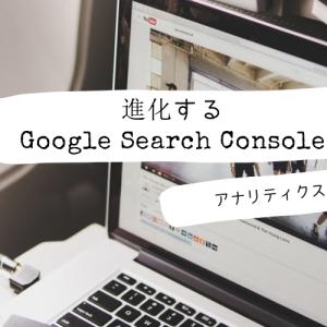 【ブログ運営】進化するGoogle Search Consoleとアナリティクス