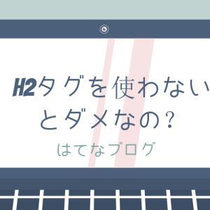 【ブログ運営】はてなブログの見出しにh2タグを使わないとダメなの?