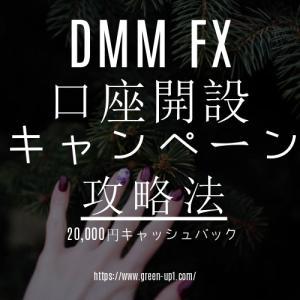 【FX】DMM FX 口座開設 20,000円キャッシュバック攻略法