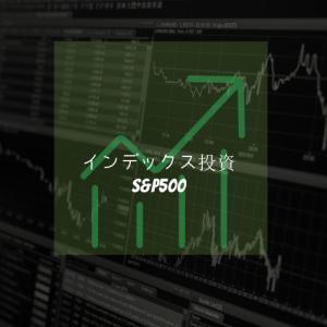 【投資】2020年今さらですが、インデックス投資S&P500はじめました❗