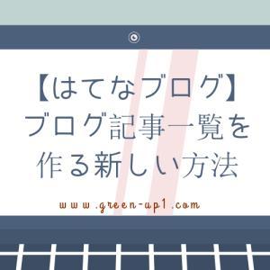 【ブログ運営】新、はてなブログで簡単にブログ記事一覧(URL、タイトル)を作る方法