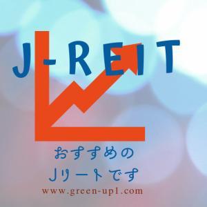 【J-REIT】ヘルスケア&メディカル投資法人(3455)の分配金が届いたので、利回りを確認 ※2020年7月分