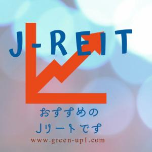 【J-REIT】2020年10月 おすすめ初心者向け安いJリート ※2020年9月30日更新